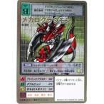 デジタルモンスターカードゲーム メガログラウモン St-325 デジモン15thアニバーサリーボックス付属カード