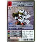 デジタルモンスターカードゲーム チャックモン St-623 デジモン15thアニバーサリーボックス付属カード