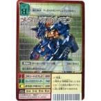 デジタルモンスターカードゲーム メタルガルルモン Bx-1 デジモン15thアニバーサリーボックス付属カード