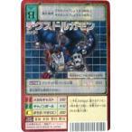 デジタルモンスターカードゲーム デクスドルガモン Sx-64 デジモン15thアニバーサリーボックス付属カード