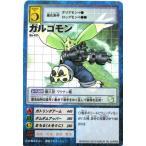 デジタルモンスター カードゲーム Bo-411 ガルゴモン プレミアムセレクトファイル Vol.1付属カード