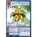 デジタルモンスター カードゲーム St-133 ディグモン プレミアムセレクトファイル Vol.1付属カード