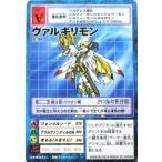 デジタルモンスター カードゲーム St-194 ヴァルキリモン プレミアムセレクトファイル Vol.1付属カード