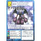 デジタルモンスター カードゲーム St-417 メフィスモン プレミアムセレクトファイル Vol.1付属カード