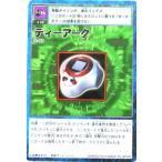 デジタルモンスター カードゲーム St-432 ディーアーク プレミアムセレクトファイル Vol.1付属カード