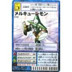 デジタルモンスター カードゲーム Stー651 メルキューレモン プレミアムセレクトファイル Vol.1付属カード
