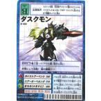 デジタルモンスター カードゲーム St-665 ダスクモン プレミアムセレクトファイル Vol.1付属カード