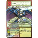 デジタルモンスター カードゲーム Bx-188 アルフォースブイドラモン プレミアムセレクトファイル Vol.1付属カード