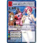 デジタルモンスター カードゲーム ReSP-2 ピヨモン プレミアムセレクトファイル Vol.1付属カード
