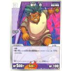 イナズマイレブン トレーディングカードゲーム 1-1-059 室伏恐 R
