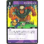 イナズマイレブン トレーディングカードゲーム 1-1-069 アースクェイク R