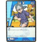 イナズマイレブン トレーディングカードゲーム 1-1-076 三途渡 R