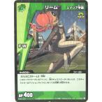 イナズマイレブン トレーディングカードゲーム 2-1-28 リーム R