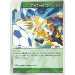 イナズマイレブン トレーディングカードゲーム 2-1-34 ワイバーンクラッシュ R