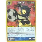 イナズマイレブン トレーディングカードゲーム 2-2-51 デザーム SR