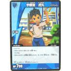 イナズマイレブン トレーディングカードゲーム 3-1-47 宇都宮虎丸 R