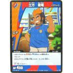 イナズマイレブン トレーディングカードゲーム 3-1-67 土方雷電 R