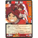イナズマイレブン トレーディングカードゲーム 3-3-09 南雲晴矢 R