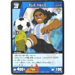 イナズマイレブン トレーディングカードゲーム 3-3-52 テレストルーエ R