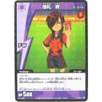 イナズマイレブン トレーディングカードゲーム 3-3-63 捨札終 R