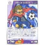 イナズマイレブン トレーディングカードゲーム 3-4-33 デモーニオストラーダ R