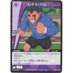 イナズマイレブン トレーディングカードゲーム 3-5-41 ダンテディアブロ R