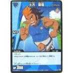 イナズマイレブン トレーディングカードゲーム 3-5-56 土方雷電 R
