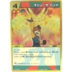イナズマイレブン トレーディングカードゲーム R1-083 マジン・ザ・ハンド SR