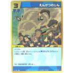 イナズマイレブン トレーディングカードゲーム R1-105 えんげつのじん SR