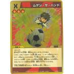 イナズマイレブン トレーディングカードゲーム R2-033 ムゲン・ザ・ハンド SR