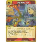 イナズマイレブン トレーディングカードゲーム R2-035 クロスファイア SR