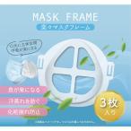 即出荷 マスクフレーム 3枚入り マスクブラケット マスクスペーサー 立体マスク 息苦しさ解消 化粧崩れ軽減 水洗い可 送料無料