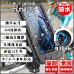 スマホホルダー バイク 自転車 防水 そのまま充電 スマホスタンド 携帯ホルダー 360度回転 ロードバイク スマホ ホルダー サイクリング