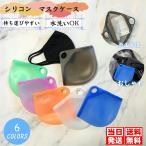 マスクケース 携帯用 おしゃれ マスク 収納ケース  シリコン 水洗い プール 柔らかい 持ち運び 食事中 マスク入れ 保管 軽い 当日発送 送料無料