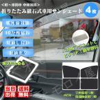 サンシェード 車 サイド サイドドア 遮光 カーテン 日よけ 4枚セット 取付簡単 窓開閉可  吸盤なし マグネット 磁石タイプ UVカット 車種汎用