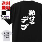 おもしろTシャツ ネタTシャツ 面白tシャツ 動けるデブ 名言 子供用 キッズ 高品質 メンズ レディース 男女兼 お土産 おもしろ本舗