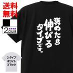 おもしろTシャツおもしろ本舗ネタ面白tシャツ 褒めたら伸びるタイプです 名言 パロディ メンズ レディース 宴会 子供用 キッズ プレゼント 外国人