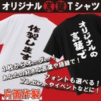 オリジナル言葉Tシャツ 片面印刷 名入れ プレゼント おもしろTシャツ ネタ面白tシャツ 漢字 ホワイト ブラック 子供用 高品質 男女兼用 キッズ レディース