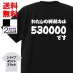 おもしろTシャツ ネタTシャツ 面白tシャツ【私の戦闘力は530000です】名言 ドラゴンボール フリーザ 漫画 格言 メンズ レディース パロディ 子供 キッズ 白 黒