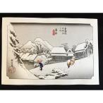 木版画 浮世絵 蒲原 夜之雪 (歌川広重 東海道五拾三次) アダチ版画制作 高級和紙使用