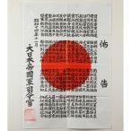 だからわかる5 中国人民への布告「大日本帝国軍司令官布告」