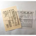 だからわかる38   「横浜毎日新聞第一号・東京日々新聞第一号」