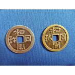 和同開珎 レプリカ 銀銭銅銭2個セット  新品