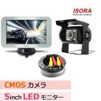 バス バックカメラ SONY CCDセンサーチップ 赤外線LED 12V-24V 夜間力アップ 防水 トラック20m延長配線付き