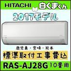 エアコン工事費込 標準取り付け 10畳用 自社施工 日立白くまくん 2017年モデル RAS-AJ28G-W