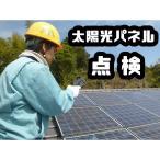 太陽光発電 台風前点検 ソーラーパネル モジュール パワコン 架台錆 一般点検