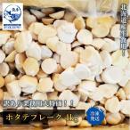 ホタテ 貝柱 冷凍 1kg 訳あり ホタテフレーク 北海道産 生食用 ほたて IQF 刺身 寿司