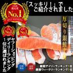 鮭 塩鮭 送料無料 日本テレビ スッキリ 紹介 まるっと 半身分 約12 ~ 14 切 冷凍 焼鮭 銀鮭 塩銀鮭 サーモン 鮭切り身 魚 塩焼き お弁当 切り身 美味しい 絶品