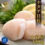 北海道産 生食用 ホタテ 帆立貝柱 帆立 1kg 3S ほたて 年末年始 お歳暮 お年賀 グルメ おせち