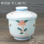 赤花絵 蒸碗(大) 茶碗蒸し 蒸碗 蓋物 デザートカップ 和 器 美濃焼 日本製 レンジ可 食洗器可 自宅用 業務用